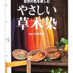 やさしい草木染―自然の色を楽しむ (NHK趣味悠々) [ムック本]