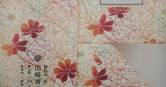 山崎青樹の染織世界
