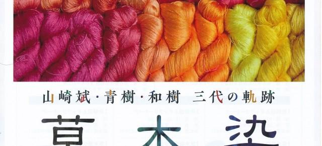 岡谷蚕糸博物館企画展「草木染 山崎斌・青樹・和樹 三代の軌跡」会期延長のお知らせ