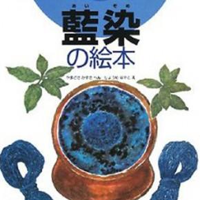 藍染の絵本 (つくってあそぼう) [大型本]