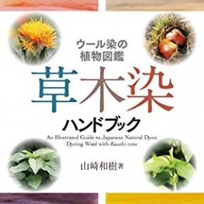 草木染ハンドブック—ウール染めの植物図鑑[単行本]